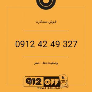 خرید غیر حضوری 912